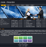 IT科技/软件